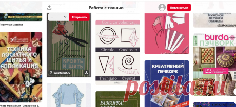 (2016) Pinterest