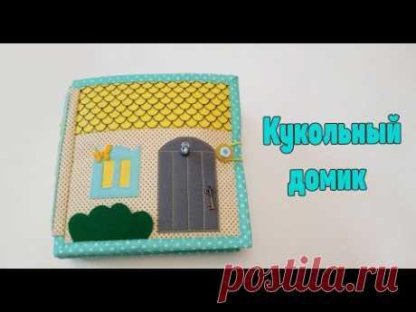 Doll house/Кукольный дом 30 (г. Москва)/Мягкая развивающая книжка/Quiet book/