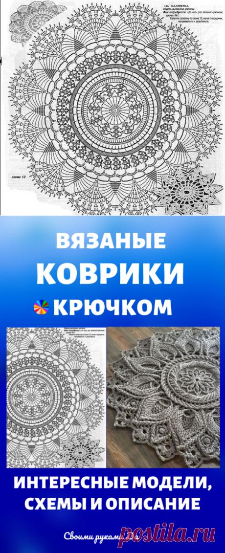 Вязаные коврики крючком: интересные модели, схемы и описание своими руками