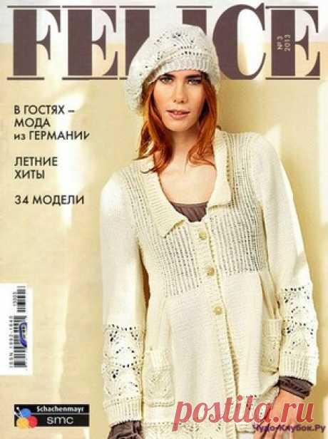 Felice 2013 3 | ✺❁журналы на чудо-КЛУБОК ❣ ❂ ►►➤Более ♛ 8 000❣♛ журналов по вязанию Онлайн✔✔❣❣❣ 70 000 узоров►►Заходите❣❣ %