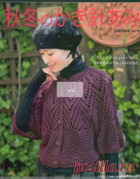 """FALL OF CROCHET VOL.7 2015"". Японский журнал по вязанию."