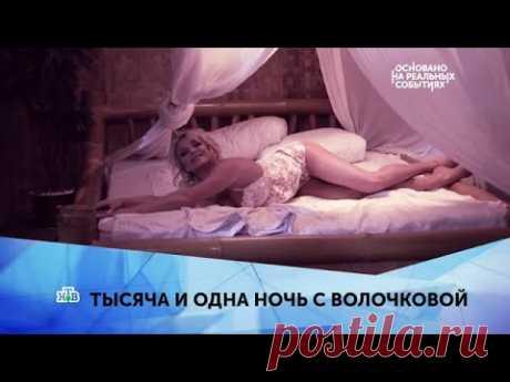 """""""Тысяча и одна ночь с Волочковой"""". 1 серия"""