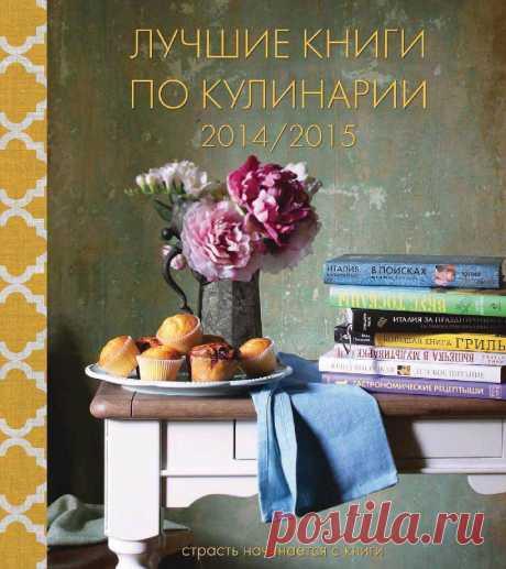 Каталог «Лучшие книги покулинарии»