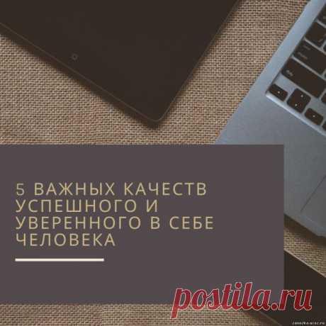 5 важных качеств успешного и уверенного в себе человека - САМОРАЗВИТИЕ - БИЗНЕС,БОГАТСТВО,УСПЕХ - Каталог статей - Персональный сайт