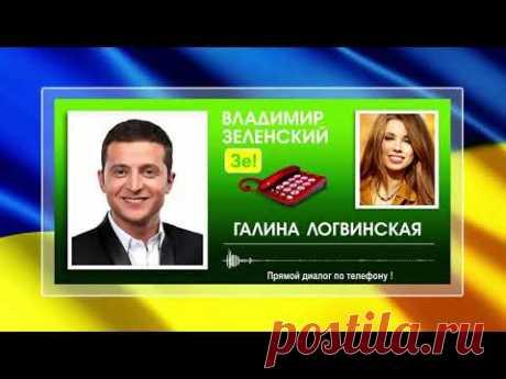 ЗЕЛЕНСКИЙ НА ПРОВОДЕ! Поздравления с днем рождения от В. Зеленского по телефону. ДИАЛОГ ЖИВОЙ!
