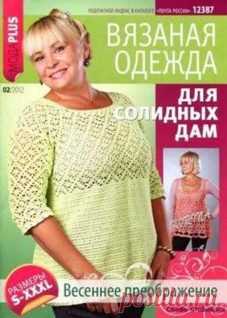 Вязаная одежда для солидных дам 2012-02 | ✺❁журналы на КЛУБОК-чудо ❣ ❂ ►►➤Более ♛ 8 000❣♛ журналов по вязанию Онлайн✔✔❣❣❣ 70 000 узоров►►Заходите❣❣ %
