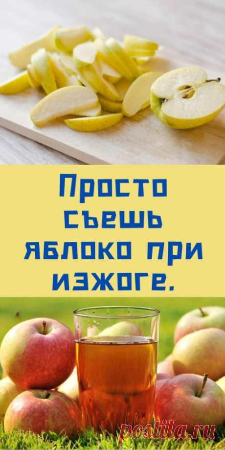 Просто съешь яблоко при изжоге. - likemi.ru