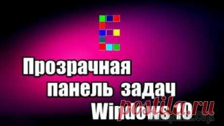 Прозрачная панель задач Windows 10 разными способами Прозрачная панель задач Windows — настраиваемый элемент интерфейса операционной системы, изменяющий степень прозрачности по желанию пользователя. Большинство пользователей привыкло к непрозрачной, зал...