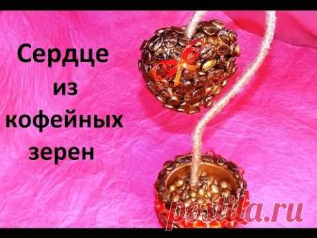 Мастер-класс: Кофейный топиарий своими руками / Сердце из кофе