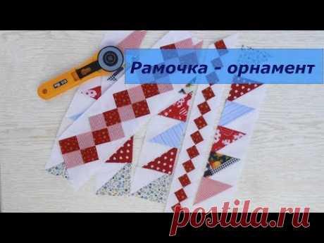 Las pequeñas astucias pechvorka 25. Como hacer ramochku – el ornamento.