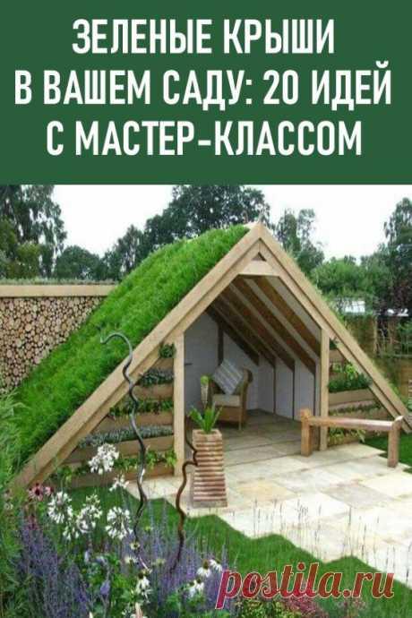 Зеленые крыши в вашем саду: 20 идей с мастер-классом. Зеленые крыши — это крыши полностью укрытые растительным покровом, их также называют «эко-крыши» или «сад на крыше». дача крыши зеленыекрыши экокрыши саднакрыше
