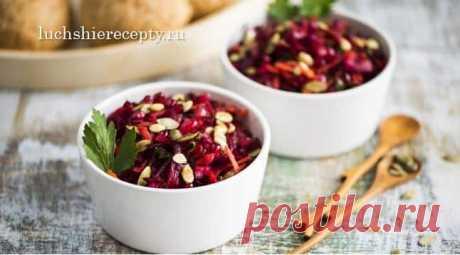 Салат из Свеклы (7) Очень Простых и Вкусных Рецептов Как приготовить салат из свеклы? В статье, вы узнаете как приготовить 7 вкусных блюд со свеклой быстро и просто! Пошаговые рецепты.