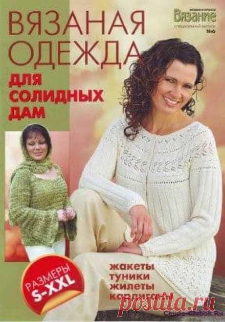ВМП 2010-06 Вязаная одежда для солидных дам | ✺❁журналы на КЛУБОК-чудо ❣ ❂ ►►➤Более ♛ 8 000❣♛ журналов по вязанию Онлайн✔✔❣❣❣ 70 000 узоров►►Заходите❣❣ %