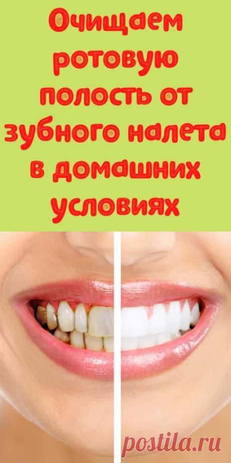 Очищаем ротовую полость от зубного налета в домашних условиях - My izumrud