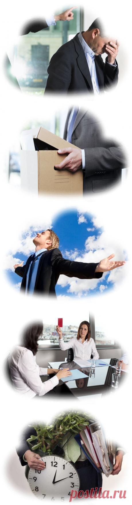 Как растолковать, к чему снится увольнение с работы? Сонник — К чему снится Увольнение с Работы?