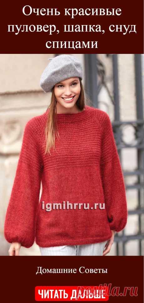 Очень красивые пуловер, шапка, снуд спицами