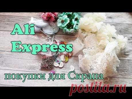Покупки для Скрапа Ali Express