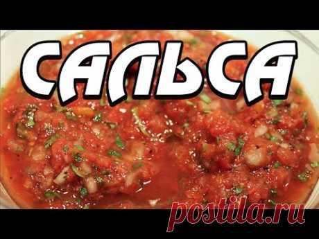Соус Сальса: мексиканский соус в домашних условиях