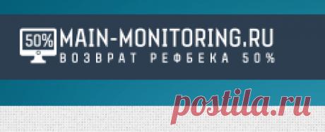 Мониторинг инвестиционных хайп проектов, HYIP, статус, новые, проверенные, хайпы.