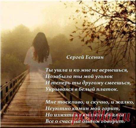 Без тебя... Не важно,кто рядом:И не важно,кто напротив:Важен тот,кто всегда с тобой—в мыслях,сердце,снах,голове,душе,воспоминаниях:Кто есть на самом деле.Постоянно.Что бы не случилось…Как бы не сложилось:Просто важен тот,кто в тебе…Стобой Тот,кто мне дорог—всегда со мной рядом. В голове,в мыслях,в глазах,в сердце Не бойтесь кого-то потерять.Вы не потеряете того, кто нужен вам по жизни.Теряются те,кто послан вам для опыта.Остаются те,кто послан вам судьбой.