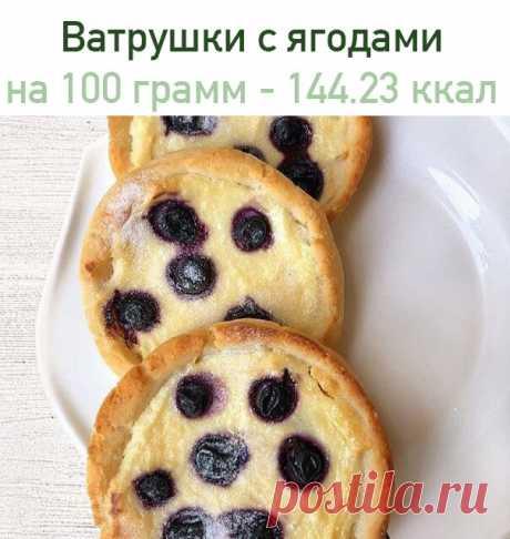 Ватрушки с ягодами  на 100 грамм - 144.23 ккал Б/Ж/У - 12.16/2.25/18.46   Ингредиенты: 150 г творога (из брикета или сухой) 1 белок   90 г муки (рисовой/ пшеничной или перемолотых овсяных хлопьев) 1 ч. л разрыхлителя подсластитель по вкусу  Для начинки: 150 г творога 1 желток подсластитель по вкусу ягоды (можно без них)  Приготовление: Соединяем ингредиенты для теста. Должно получиться творожное тесто, не липнет к рукам. Соединяем все ингредиенты для начинки. Формируем в...