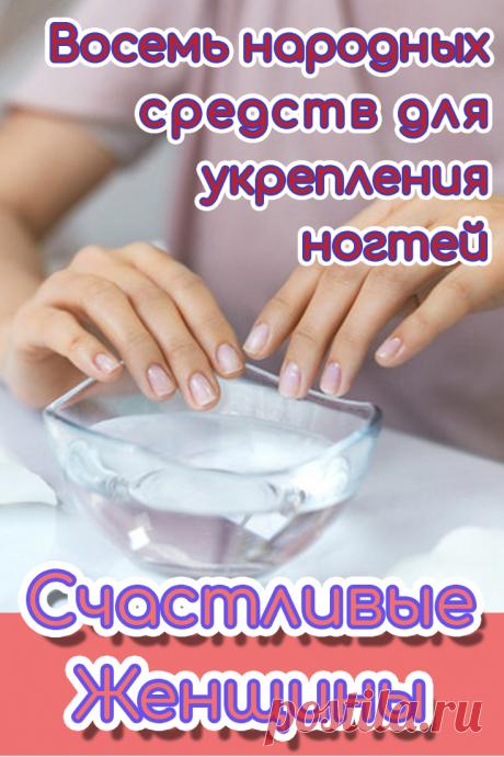 8 народных средств для укрепления ногтей. Ногти становятся тусклыми и ломкими?Восстановить их прочность и внешний вид можно простыми процедурами в домашних условиях.