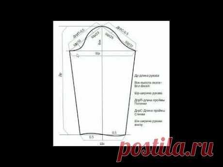 Расчёт и построение конструкции одношовного рукава