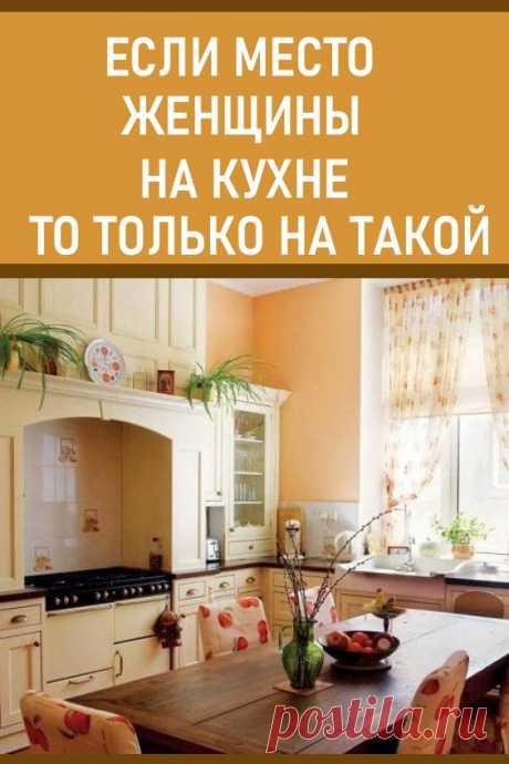 Если место женщины на кухне, то только на такой! 23 неимоверно красивых проекта #дизайн #интерьер #идеидлякухни #мебельдлякухни #дизайнкухни