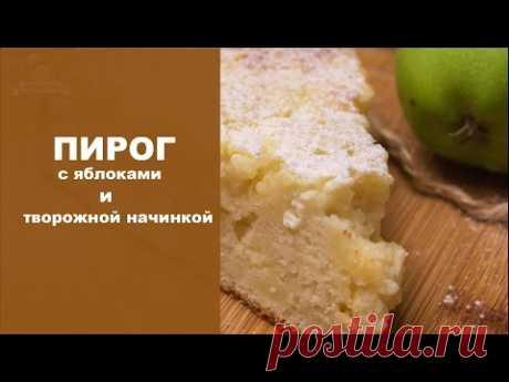 Пирог с яблоками и творожной начинкой / Простые рецепты