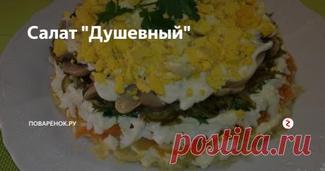 """Салат """"Душевный"""" Нежнейший салат, который съедается моментально. Готовится быстро, что является большим плюсом. Займет достойное место на Вашем столе!"""