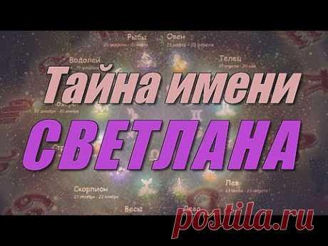 Тайна имени Светлана