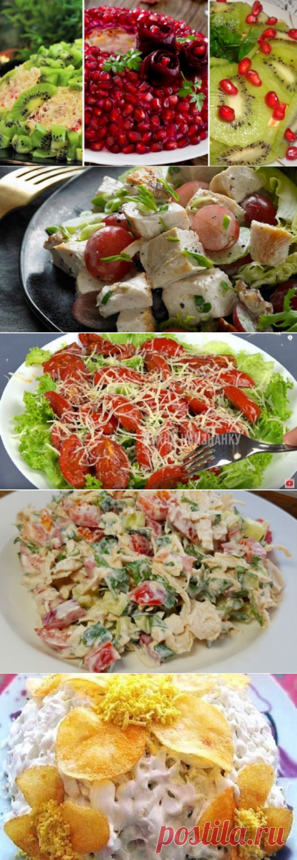 вкусные салаты – БУДЬ В ТЕМЕ
