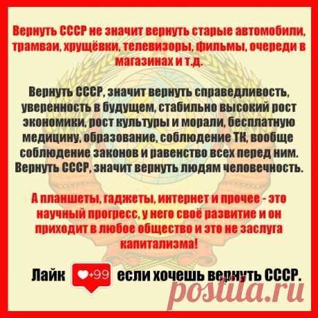 Вернуть СССР не значит вернуть старые автомобили, трамваи, хрущёвки, телевизоры, фильмы, очереди в магазинах и т.д.  Вернуть СССР, значит вернуть справедливость, уверенность в будущем, стабильно высокий рост экономики, рост культуры и морали, бесплатную медицину, образование, соблюдение ТК, вообще соблюдение законов и равенство всех перед ним. Вернуть СССР, значит вернуть людям человечность.  А планшеты, гаджеты, интернет и прочее - это научный прогресс, у него своё развит...