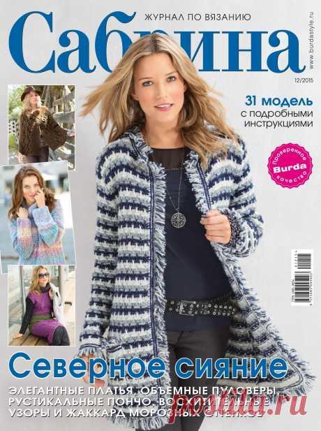 Сабрина № 12 2015 (вязание) | Кладовочка картинок