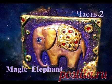 """""""Magic Elephant"""" Часть 2 (полимерная глина)"""