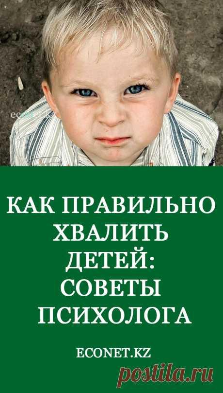 Как правильно хвалить детей: советы психолога  Как же хвалить ребёнка, чтобы поддержать, дать ощущение ценности, не делая его зависимым от похвалы?