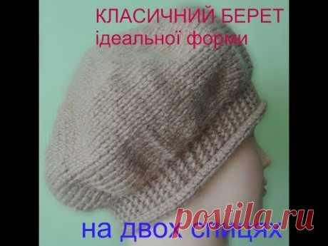 La boina klasichny ідеально ї formi. vyazhetsya duzhe simplemente, en dvoh spitsyah.