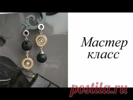 Мастер-класс. Серьги. Лава и гематит. Своими руками. Handmade. Earrings.