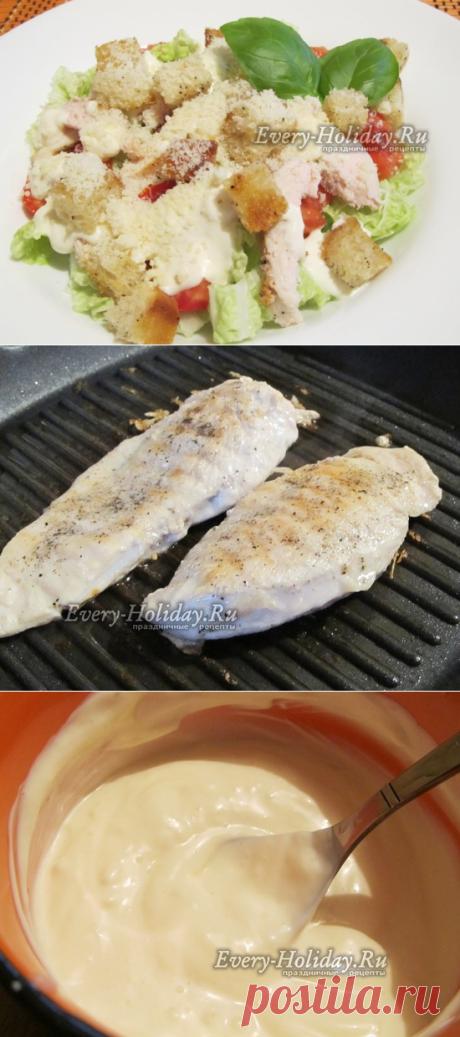"""La ensalada \""""César\"""" con la col de Pekín, la gallina, el pan rallado con la mayonesa"""