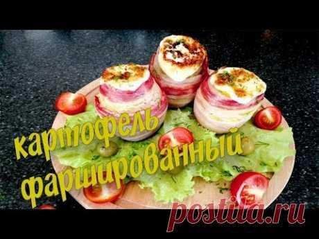 Фаршированный картофель в беконе. Красивое блюдо подойдет на все случаи!