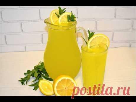 Турецкий Лимонад / Самый вкусный рецепт Лимонада / 100% утоляет жажду