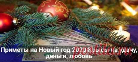 Приметы на Новый год 2020 Крысы на удачу, деньги, любовь Приметы на Новый год 2020 Крысы на удачу, деньги, любовь. Новогодние суеверия, традиции и поверья. Как привлечь в дом удачу и богатство.