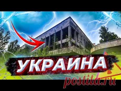 10 заброшенных городов Украины