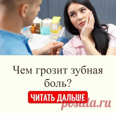 Чем грозит зубная боль?