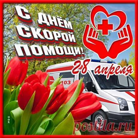 Живая картинка День скорой помощи