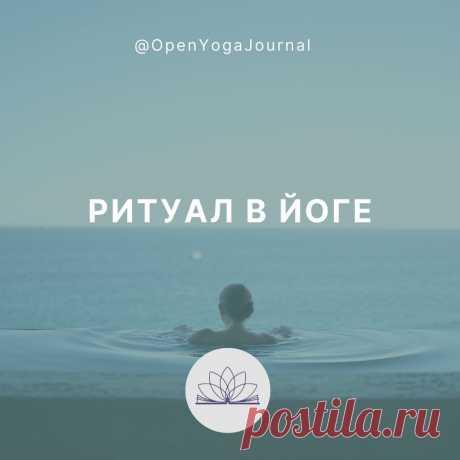 Большая часть жизни человека состоит из различных бессознательных действий. Когда мы встаём на путь Йоги — познания себя и Вселенной, то постепенно начинаем действовать более осознанно. Однако часто встречаем препятствия на нашем пути. Для их преодоления мы используем различные способы, техники, в том числе ритуалы. Что подразумевается под ритуалом в Йоге? Какие существуют ритуалы? Как они помогают нам в практике Йоги?