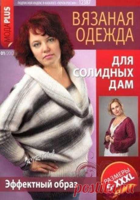 Вязаная одежда для солидных дам 2012'01 | ✺❁журналы на КЛУБОК-чудо ❣ ❂ ►►➤Более ♛ 8 000❣♛ журналов по вязанию Онлайн✔✔❣❣❣ 70 000 узоров►►Заходите❣❣ %