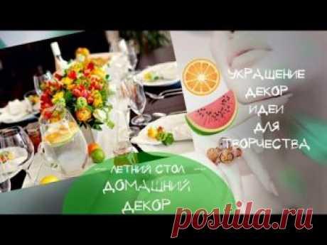 Видео Как украсить летний стол Летнее оформление праздничного стола — Мой Прекрасный Дом