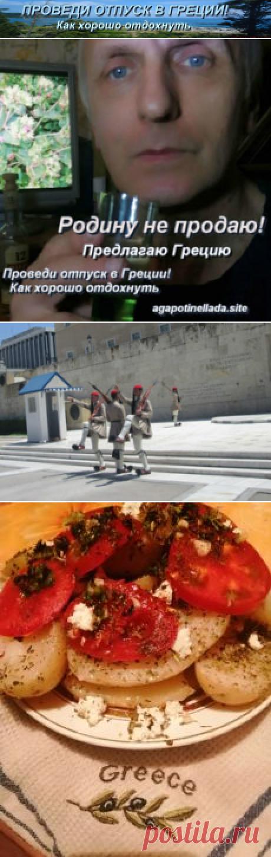 Картошка в греческом мундире | Проведи отпуск в Греции! Как хорошо отдохнуть