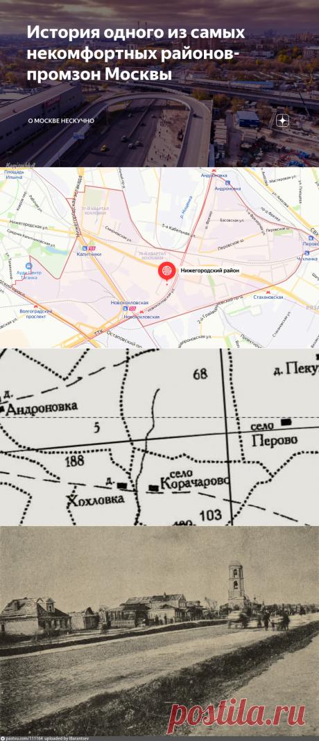 История одного из самых некомфортных районов-промзон Москвы | О Москве нескучно | Яндекс Дзен